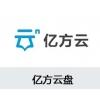 亿方云文档管理