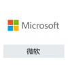 微软正版软件