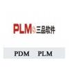 三品软件PDM-PLM系统
