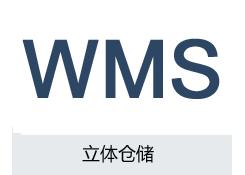 WMS立体仓储