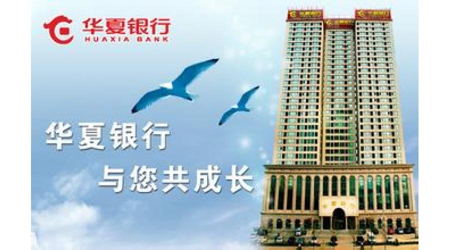 华夏银行文档内容管理系统案例